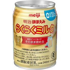 【×24個セット送料込】明治 ほほえみ らくらくミルク 240ml 1ケース販売 (4902705022454)