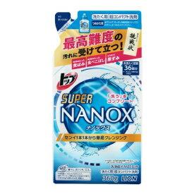 【送料無料1000円 ポッキリ】ライオン トップ スーパーNANOX ( ナノックス ) 詰め替え 360G ( 衣類用液体洗剤 詰替え )×2個セット