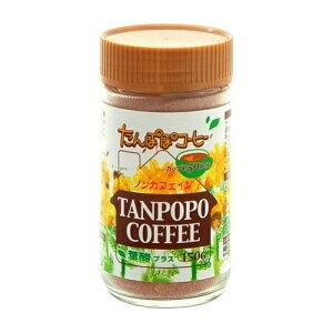 【送料込み】ユニマットリケン たんぽぽコーヒー 150gノンカフェインのたんぽぽコーヒー(4903361131429)