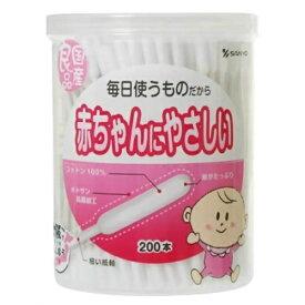 【送料無料 5000円セット】山洋 赤ちゃんにやさしい綿棒 200本入(4936613072171)ベビー綿棒×21個セット
