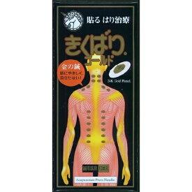 【送料無料 5000円セット】日進医療器 きくばりゴールド 10本入×5個セット