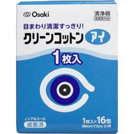 【×2個セット送料無料】オオサキメディカル クリーンコットン アイ 16包入アルミ包装・滅菌ガーゼ(4971032001142)