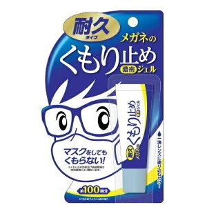 ソフト99 メガネのくもり止め 濃密ジェル 10g 強力耐久ジェルタイプ メガネのくもり止め剤(4975759201922)