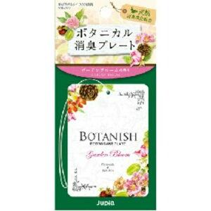【送料無料・まとめ買い×8個セット】ボタニカル 消臭プレート ガーデンブルーム