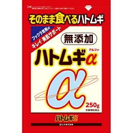 【送料無料・まとめ買い×4個セット】山本漢方 ハトムギα 250g