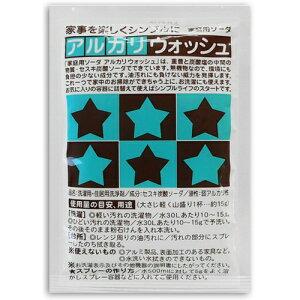 【送料無料1000円 ポッキリ】地の塩社 ちのしお アルカリウォッシュ 50g×7個セット