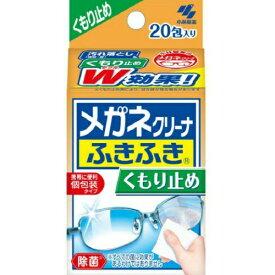 【送料無料1000円 ポッキリ】小林製薬 メガネクリーナふきふき くもり止めプラス20包 ( 眼鏡のレンズクリーナー )×2個セット