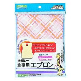 【送料無料 5000円セット】川本産業 ポラミー 食事用エプロン ピンク×5個セット