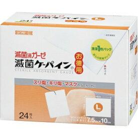 【送料無料・まとめ買い×6個セット】川本産業 滅菌済ガーゼ 滅菌ケーパインL 24枚入