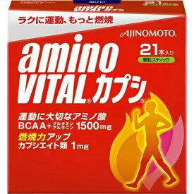 【配送おまかせ送料込】味の素 アミノバイタル AMINO VITAL カプシ 21本入 1個
