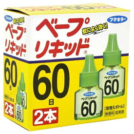【 配送おまかせ送料込み】フマキラー ベープリキッド 60日 無香料 2本入 取替えボトル