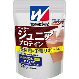 【送料無料・まとめ買い×8個セット】森永製菓 ウイダー ジュニアプロテイン ココア味 240g