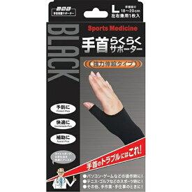 【スプリングセール】ミノウラ 山田式 ブラック 手首らくらくサポーター L 1枚入