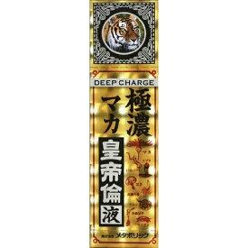 【送料無料・まとめ買い×4個セット】メタボリック 極濃マカ皇帝倫液 50ml