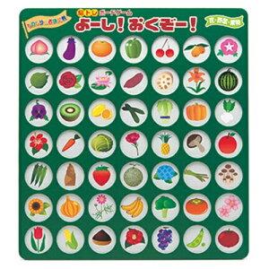 【送料無料・まとめ買い×4個セット】イモタニ 脳トレボードゲーム よーし!おくぞー! 花・野菜・果物