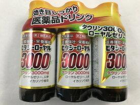 【第2類医薬品】 ビタシーローヤル3000 100ml×3本(4987156003016)