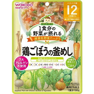 和光堂 1食分の野菜が摂れるグーグーキッチン 鶏ごぼうの釜めし 12か月頃〜 100g