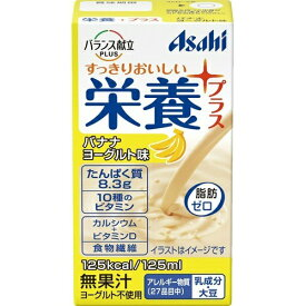 アサヒグループ食品 アサヒ バランス献立PLUS 栄養プラス バナナヨーグルト味 125ml
