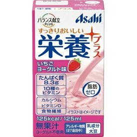 アサヒグループ食品 アサヒ バランス献立PLUS 栄養プラス いちごヨーグルト味 125ml