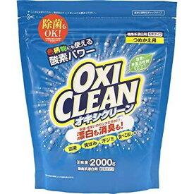オキシクリーン OXI CLEAN 詰替え用 2,000g