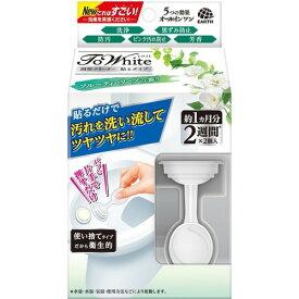 【オータムセール】アース製薬 ToWhite トワイト 固形クリーナー 貼るタイプ フルーティーリーフの香り 2個入