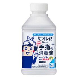花王 ビオレu 手指の消毒液 置き型付替 400ml