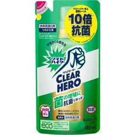 【スプリングセール】花王 ワイドハイター 漂白剤 クリアヒーロー 抗菌リキッド 詰替 480ml
