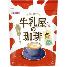 【スプリングセール】アサヒグループ食品 和光堂 牛乳屋さんの珈琲 350g
