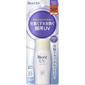 【スプリングセール】花王 ビオレUV さらさらフェイスミルク SPF50+ 30mL