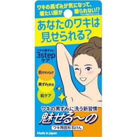 【送料込】ペリカン石鹸 魅せる〜の ワキ用 固形石けん 85g 1個
