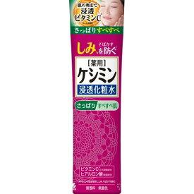 【送料無料・まとめ買い×20個セット】小林製薬 薬用ケシミン浸透化粧水 さっぱりすべすべ肌 160ml