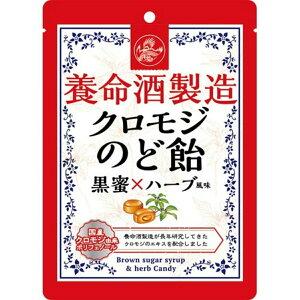 【×4袋 メール便送料込】養命酒製造 クロモジ のど飴 黒蜜×ハーブ風味 76g クロモジのエキスを配合したのど飴 4987236019067