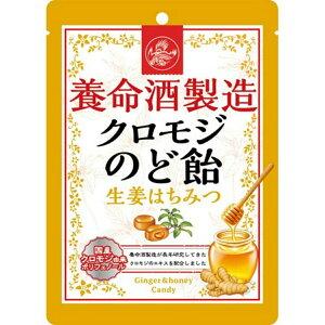【×24袋 送料込】養命酒製造 クロモジ のど飴 生姜はちみつ 76g クロモジのエキスを配合したのど飴 4987236019098 のどの乾燥を感じた時におすすめの商品です