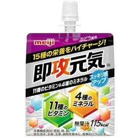 【送料無料・まとめ買い20個セット】明治 即攻元気ゼリー 凝縮栄養 11種のビタミン&4種のミネラル 150g