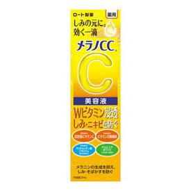 【オータムセール】ロート製薬 メラノCC 薬用 しみ集中対策 美容液 20ml