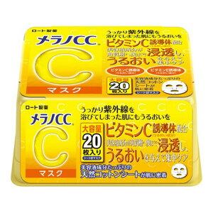 【送料込・まとめ買い×4個セット】ロート製薬 メラノCC 集中対策マスク 大容量 20枚入