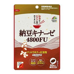 【送料込・まとめ買い×8個セット】ユニマットリケン 納豆キナーゼ 4800FU 80粒入
