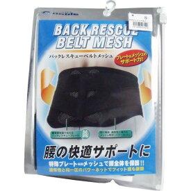 【送料無料 5000円セット】ノーブル バックレスキューベルト 腰痛ベルト メッシュ ブラック Sサイズ(1枚入)×2個セット