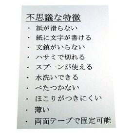 【送料無料】スベラナイト B3-56 ベージュ(1枚入)