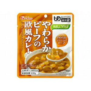 【送料無料1000円 ポッキリ】ハウス食品 やさしくラクケア やわらか肉のレトルト洋風惣菜個 ビーフの欧風カレー×3個セット