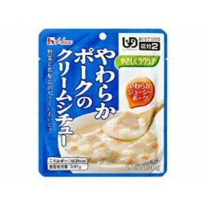 【送料無料1000円 ポッキリ】ハウス食品 やさしくラクケア やわらか肉のレトルト洋風惣菜個 ポークのクリームシチュー×3個セット