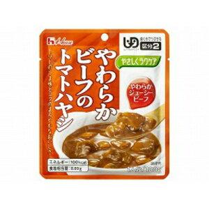 【送料無料1000円 ポッキリ】ハウス食品 やさしくラクケア やわらか肉のレトルト洋風惣菜個 ビーフのトマトハヤシ×3個セット