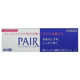 【×2個セット送料無料】【第2類医薬品】 ペア アクネクリームW 24g (4903301025726)フェイスラインの吹き出物・ニキビも治療する