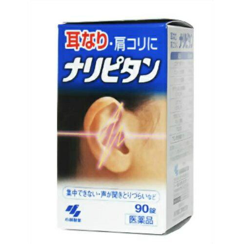 【送料無料】【第(2)類医薬品】 ナリピタン 90錠×5個セット