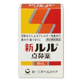 【第2類医薬品】 新ルル 点鼻薬 16ml