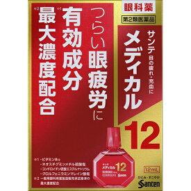 【送料無料・まとめ買い×20個セット】【第2類医薬品】参天製薬 サンテメディカル12 12ml