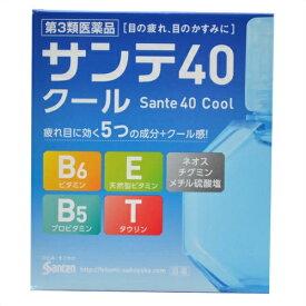 【送料無料・まとめ買い×20個セット】【第3類医薬品】参天製薬 サンテ40 クール 12ml