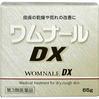 웜나르 DX 65 g×5개 세트
