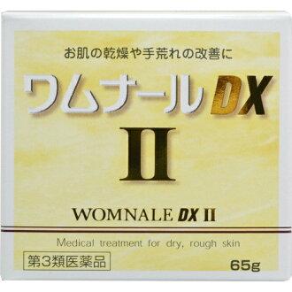 웜나르 DXII 65 g 1개