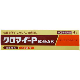 【スプリングセール】【第(2)類医薬品】クロマイ-P軟膏AS 6g